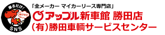 アップル新車館 勝田店 (有)勝田車輌サービスセンター