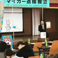 マイカー点検教室開催「スーパー乗るだけセット」のことなら茨城県ひたちなか市のアップル新車館勝田店にお任せください