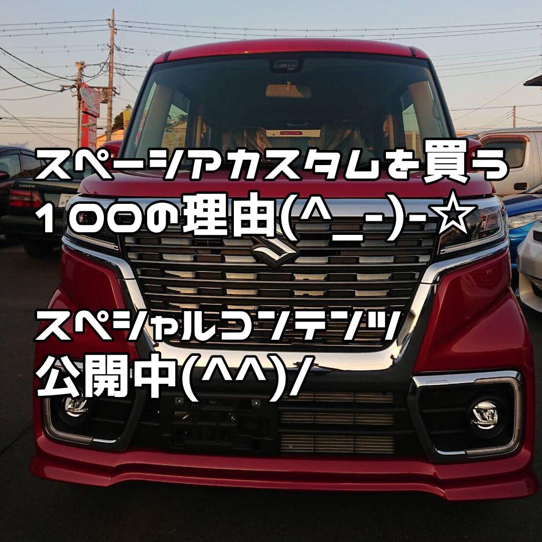 スペーシアカスタムを買う 100の理由(^_-)-☆  スペシャルコンテンツ 公開中(^^)/